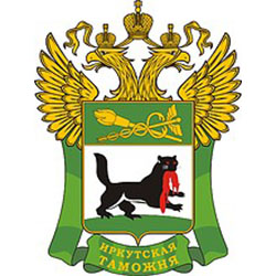 Иркутская таможня в 2018 году перечислила в федеральный бюджет более 13,6 млрд рублей