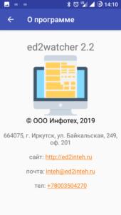 e2watcher_2.2_5
