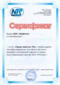 Сертификат НТС 2019-1