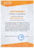 Сертификат СТМ 2019-1