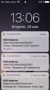 e2watcher_2.2_2