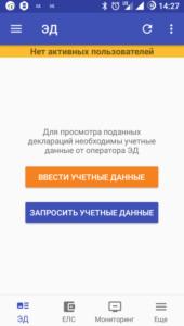 e2watcher_2.2_9