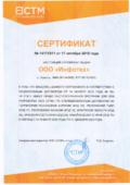 Сертификат Инфотех-1