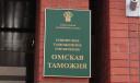 Омский центр электронного декларирования меняет режим работы