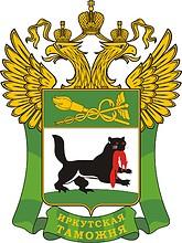 Иркутская таможня: альтернативой разрешения судебных споров является ведомственное обжалование