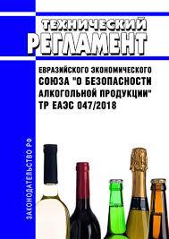 Установлен новый срок вступления в силу технического регламента ЕАЭС «О безопасности алкогольной продукции»