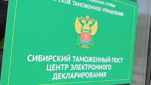 Изменился порядок работы Сибирского ЦЭД в праздничные и выходные дни с 1 по 10 января 2021 года
