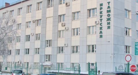 Иркутская таможня отмечает 340-летие и подводит итоги работы за 1 квартал 2021 года