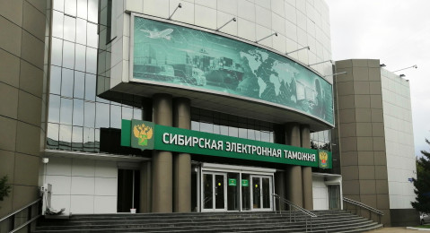 Сибирская электронная таможня вновь проводит акцию «Жалуемся в таможню»