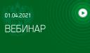 Вебинар ФТС России: «Об актуальных вопросах обеспечения соблюдения мер нетарифного регулирования»