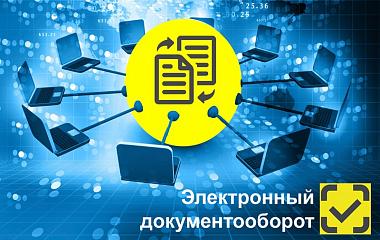 Расширен перечень документов, которые АО «Российский экспортный центр» вправе получать и передавать посредством СМЭВ