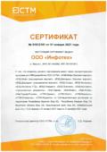 Сертификат СТМ 2021-1