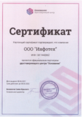 Сертификат_АЦ 21-22-1