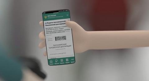 ФТС России разрабатывает мобильный сервис для граждан