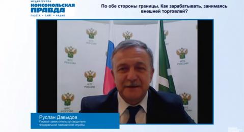 Руслан Давыдов принял участие в онлайн-конференции «По обе стороны границы. Как зарабатывать, занимаясь внешней торговлей?»