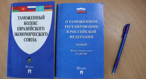 Сибирское таможенное управление проведет акцию «На что жалуетесь?»
