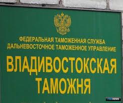 Владивостокская таможня: об ускорении таможенного декларирования товаров